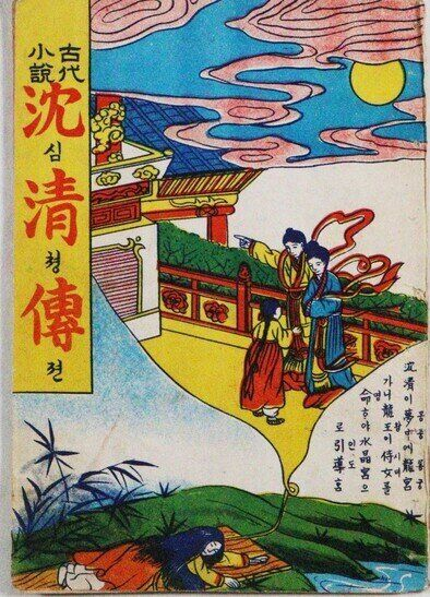 고대소설 심청전 딱지본 책 표지.