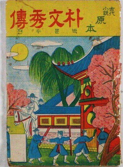 고대소설 박문수전 딱지본 책 표지.