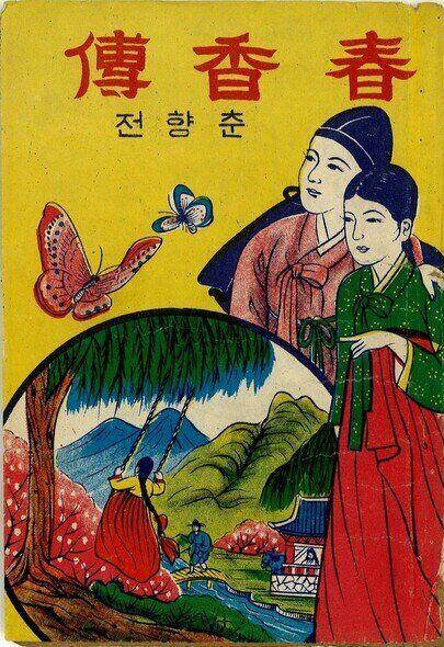 딱지본 고대소설 춘향전 표지