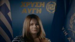 Golden Dawn Girls: Το συγκλονιστικό ντοκιμαντέρ για τις γυναίκες της Χρυσής Αυγής εντελώς δωρεάν στο News