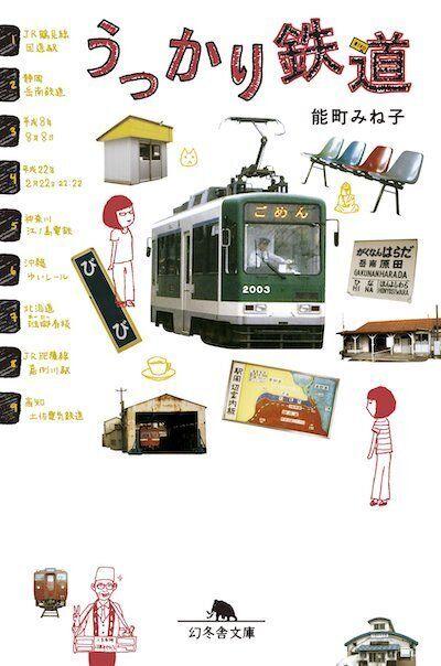 令和2年2月22日、22時の二俣新町駅。能町みね子、10年越しの「切符」をめぐる闘い