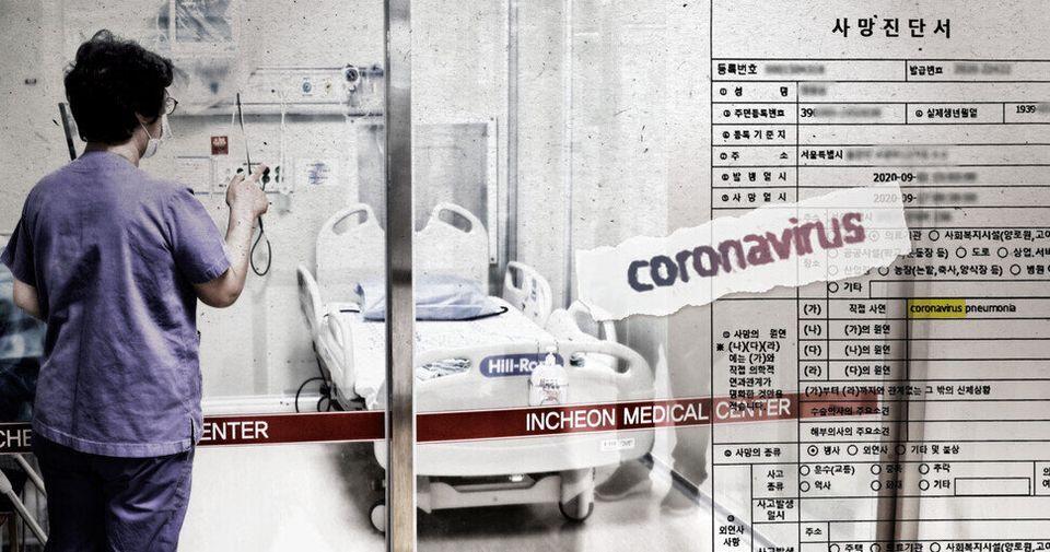 왼쪽 사진은 지난 6일 인천의료원 중환자실에서 한 간호사가 유리문 너머로 코로나19 환자와 가족이 마지막 인사를 나누던 격리병실을 살펴보는 모습. 오른쪽 문서는 코로나19 유족인 ㅎ씨...