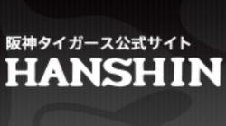 阪神タイガースが女子硬式チームを新設へ、監督はOB「トップを目指したい」