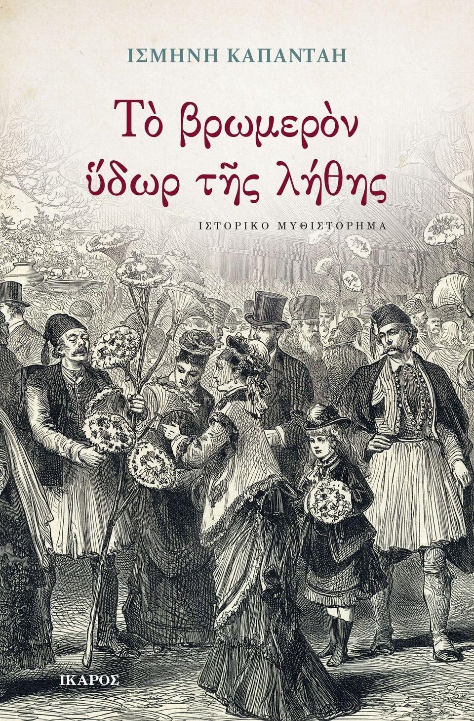 Η HuffPost προτείνει: 10 + 2 βιβλία για τον