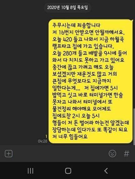 한진택배 기사 김씨가 숨지기 나흘 전 동료에게 보낸 카톡. 업무의 과중함을 호소하는