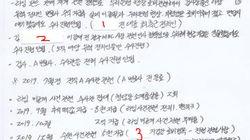 박훈 변호사가 밝힌 '김봉현 폭로 문건' 속 익명의