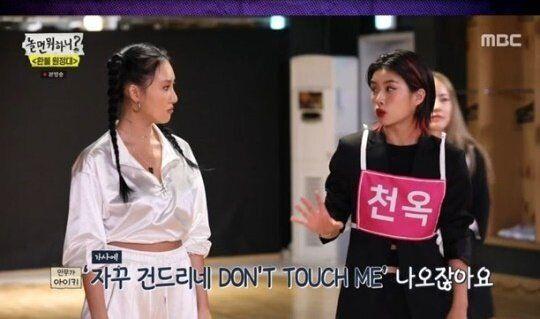 MBC '놀면 뭐하니?' 가수 화사와 안무가