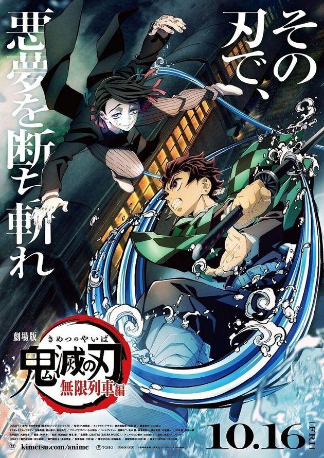 アニメ映画『劇場版「鬼滅の刃」無限列車編』のポスター