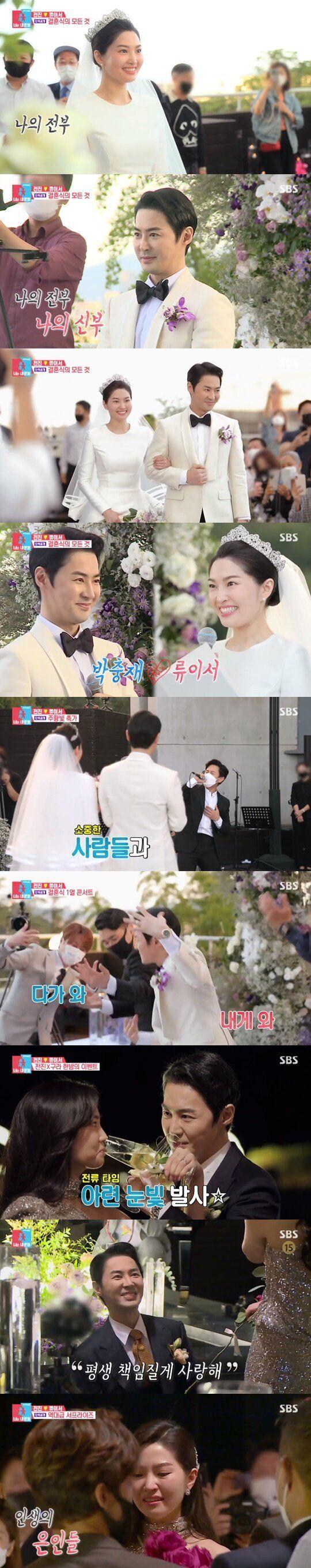 비공개였던 신화 전진·류이서 부부의 결혼식 현장이 최초
