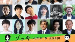 ピエール瀧さん、映画に復帰。竹中直人さんらが監督の『ゾッキ』に出演。豪華キャスト18人も発表