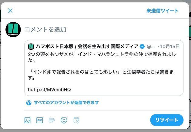 リツイートしようとすると、「引用リツイート」の画面が表示される。