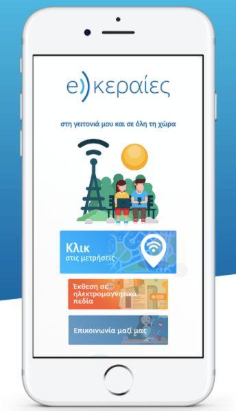 http://ekeraies.gr/
