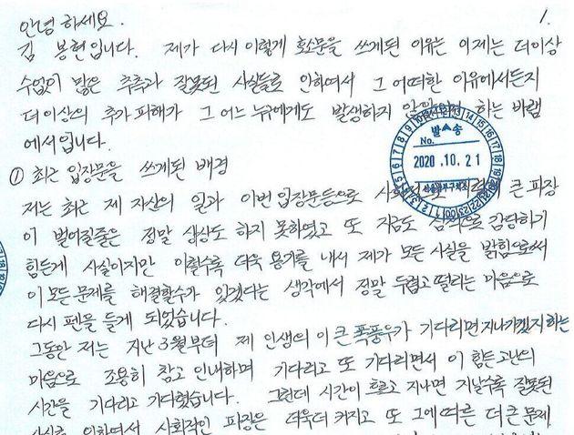 '라임 사태' 김봉현 전 회장의 두번째 친필 문건이 공개됐다