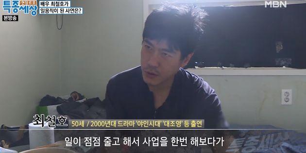 배우 최철호가