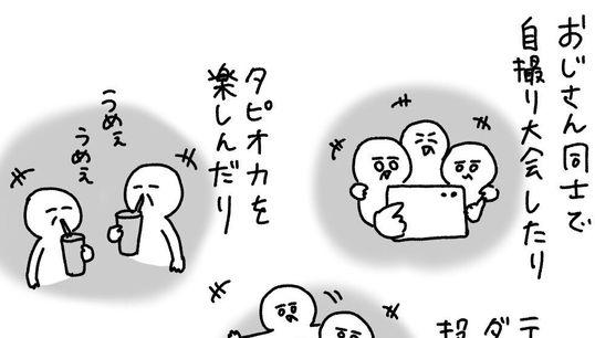 誰だって、タピオカ楽しんでいい。揶揄はもうやめて。中国のはしゃぐおじさん描くマンガに共感の声