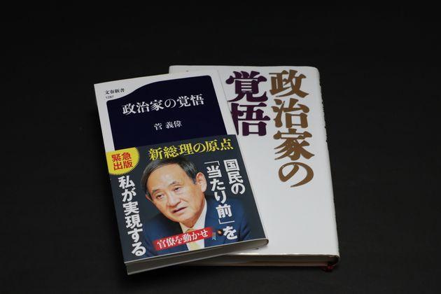 菅義偉首相の著書「政治家の覚悟」の単行本(右)と一部内容が削除された新書判