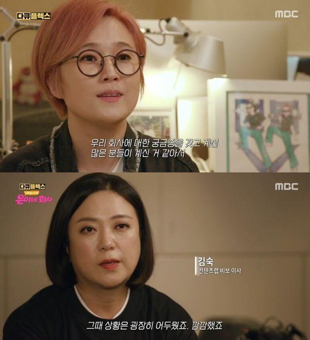 MBC '다큐 플렉스' 방송분