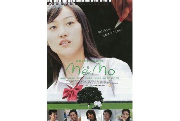 佐藤二朗監督作品「memo」主演・韓英恵さん(2008年)