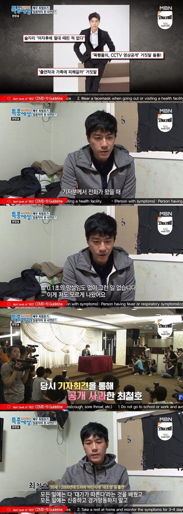 배우 최철호가 MBN '현장르포 특종세상'에서 과거 후배 폭행 사건에 대해 언급하고