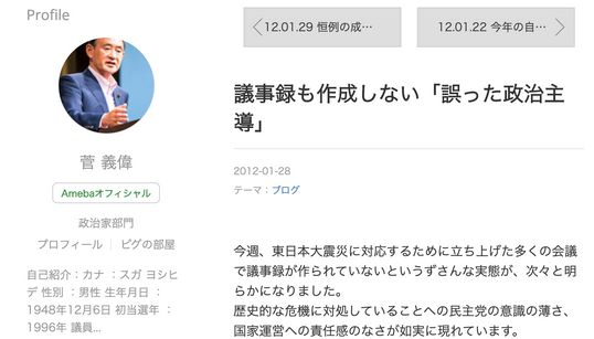 菅義偉首相が著書から「公文書管理」の内容をカット。でも同じテーマが公式ブログで読めると話題に。何と書いてある?