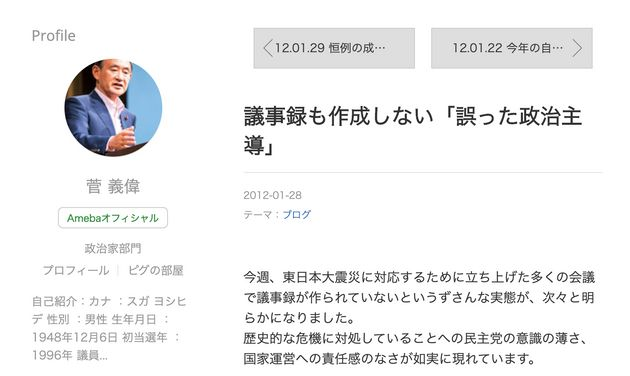 <議事録も作成しない「誤った政治主導」>とのタイトルが付けられた菅義偉氏のブログ記事