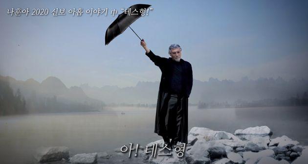 나훈아 '테스형!' 뮤직비디오