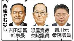 国会議員4人の社民党、分裂の危機。立憲民主党との合流を目指す意見と、党を存続すべきという意見が対立