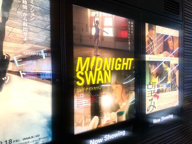 映画「ミッドナイトスワン」のポスター