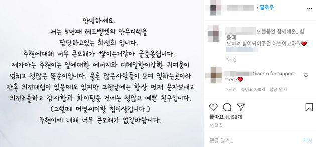 레드벨벳 안무를 담당한 최선희씨가 아이린에 대해 쓴