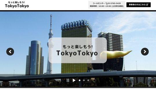 【都民割】「もっと楽しもう!TokyoTokyo」申し込み方法は?