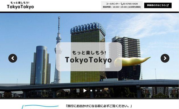 【都民割】「もっと楽しもう!TokyoTokyo」申し込み方法は? 都内旅行が1泊5000円オトクに