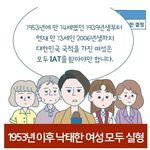 웹툰으로 엿본 낙태한 여성들이 감옥 가는