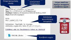 Προσοχή στον «Δούρειο Ίππο» - Λογισμικό αποκτά τον «έλεγχο» της συσκευής