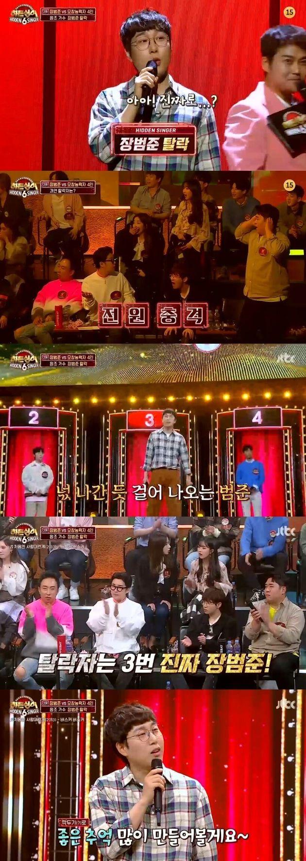 JTBC '히든싱어6' 장범준 편에서 장범준이 2라운드