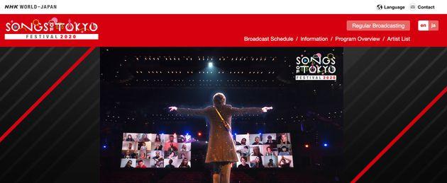 『SONGS OF TOKYO FESTIVAL