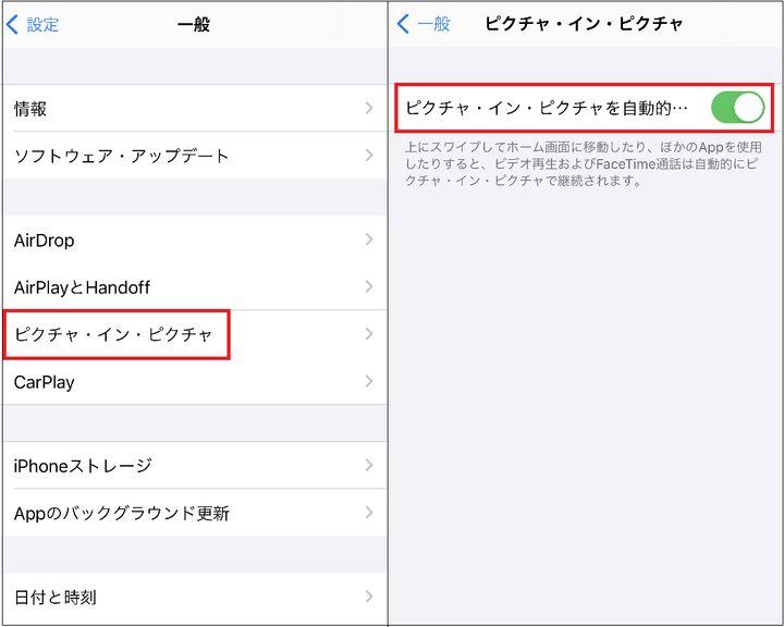 ▲「設定」アプリ、「一般」、「ピクチャ・イン・ピクチャ」を順にタップ(左)。オンになっているか確認(右)