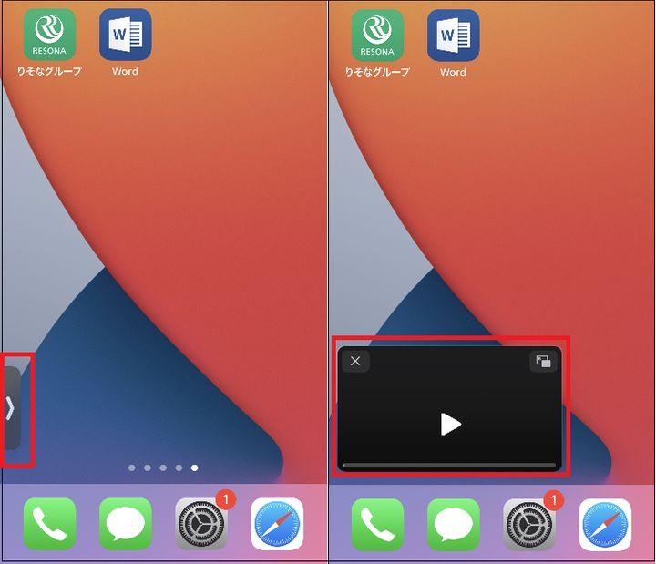 ▲画面外へドラッグすると、矢印マークが現れる(左)。矢印マークをタップすると、動画の画面が再度表示される(右)