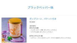 ブラックペッパー味のポップコーン、東京ディズニーシーで販売再開。理由は?突然の復活にファン「おかえり」と歓喜の声