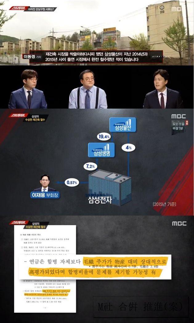 MBC 스트레이트 방송 화면