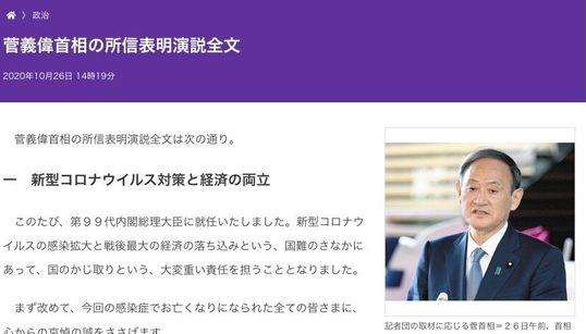 菅義偉首相の所信表明演説、話している途中で東京新聞が全文掲載