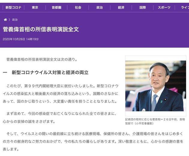所信表明演説の途中で公開された東京新聞オンライン版の