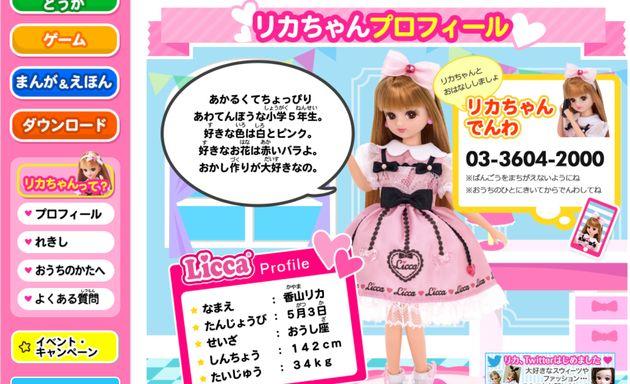 リカちゃん公式サイトのプロフィール画像