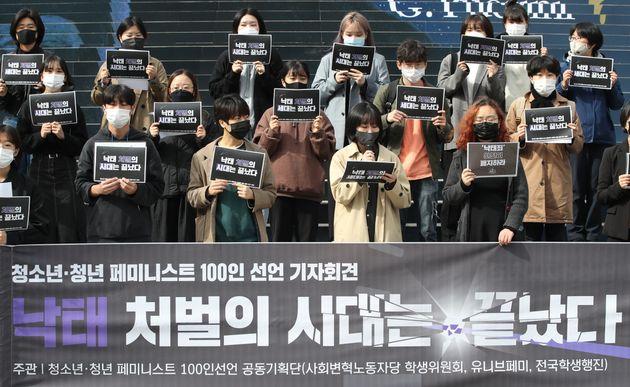 유니브페미, 전국생행진 등 시민단체 회원들이 15일 오전 서울 종로구 세종문화회관 앞에서 열린 청소년·청년 페미니스트 100인 선언 '낙태 처벌의 세대-시대는 끝났다' 기자회견에서...