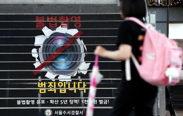서울 강남구 SRT 수서역 계단에 불법촬영은 범죄임을 경각시켜 주는 이미지가 래핑되어