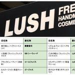 LUSHが商品名を変更へ。「東方美人」「乙女の戦士」「パパの足」など、多様性への配慮で