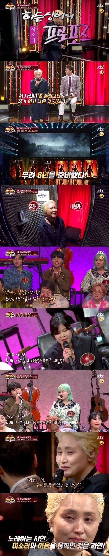 JTBC 히든싱어 시즌6 예고편