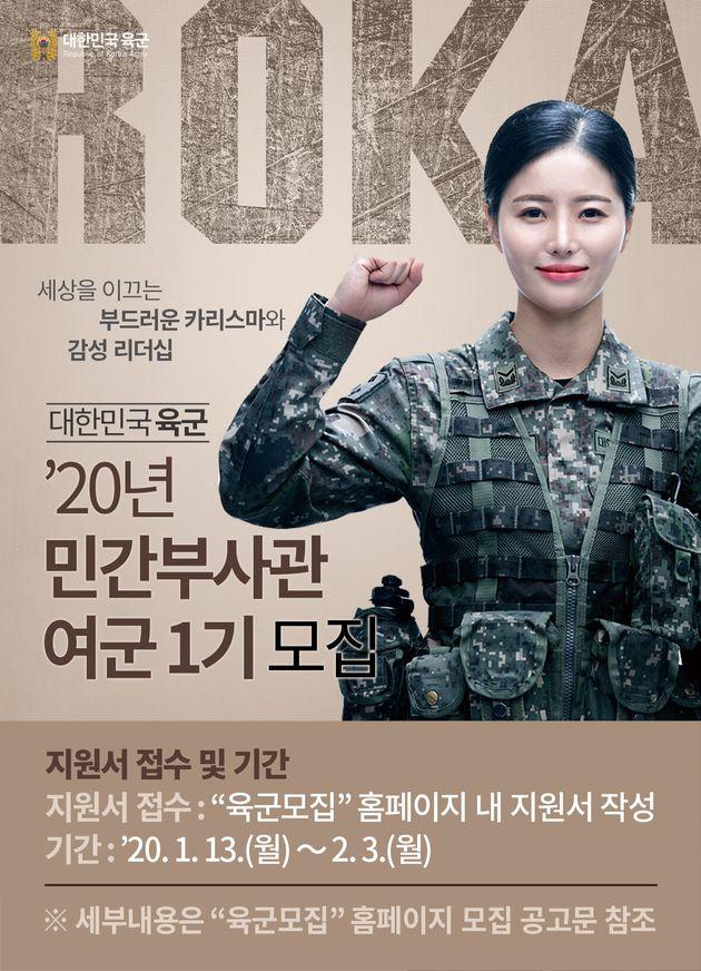 大韓民国・陸軍2020年民間副士官女軍1期募集のポスター