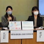 緊急避妊薬(アフターピル)「薬局でも入手可能に」。10万筆の署名と要望書を国に提出