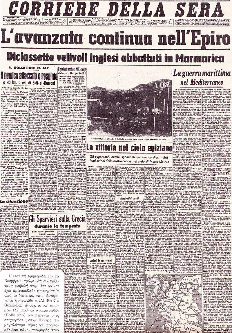 Η ιταλική εφημερίδα τη...