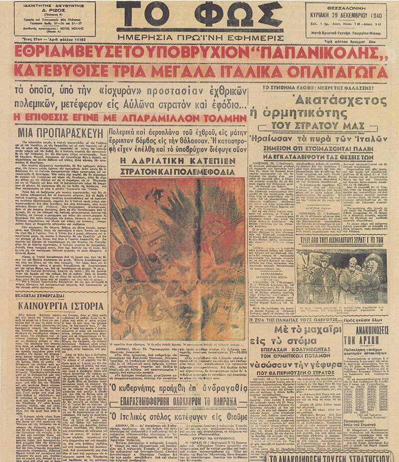 29 Δεκεμβρίου 1940. Πρωτοσέλιδο...